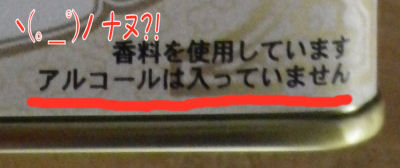 日本酒ドロップ2