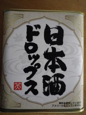 日本酒ドロップ1