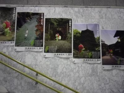 軽井沢駅ポスター