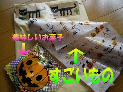 Gaviちゃんからのハロウィンプレゼント