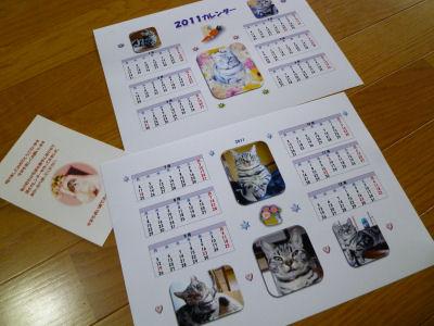 しまカレンダー2011