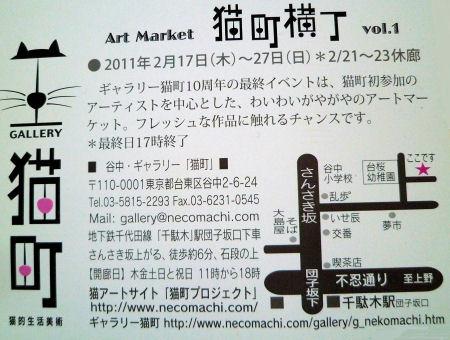 Art Market 猫町横町