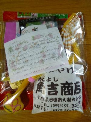 maruさんからの贈り物