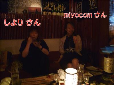 しよりさん&miyocomさん