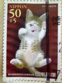 素敵切手2