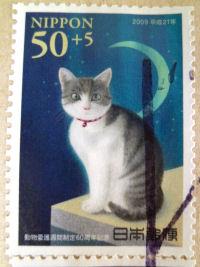 素敵切手1