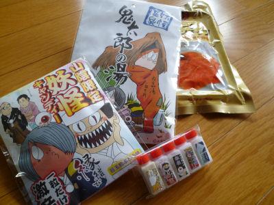 お土産treat♪