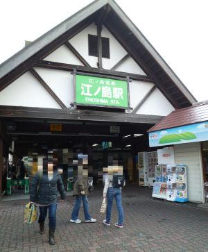江ノ電江の島駅