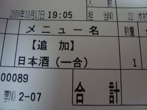 日本人だからネ