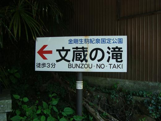 文蔵の滝1