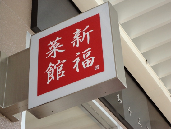 新福菜館1