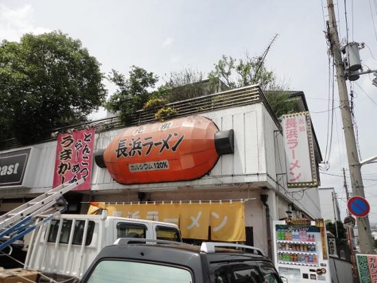 長浜ラーメン1