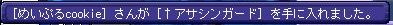 TWCI_2009_7_7_0_26_27.jpg