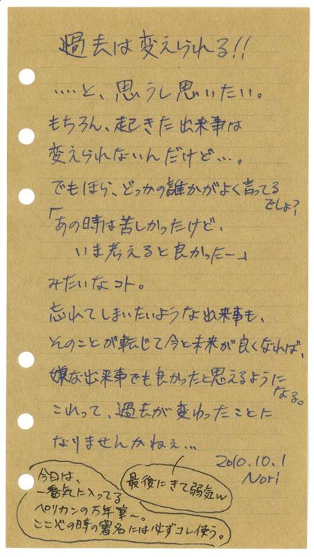 2010年10月01日