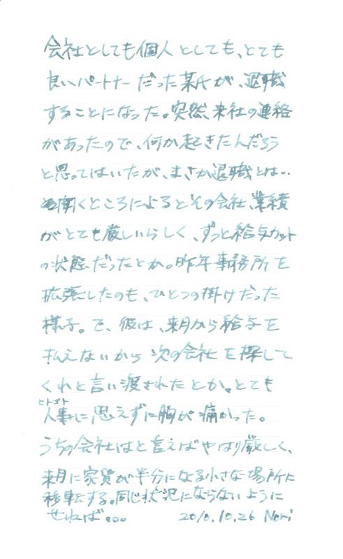 2010年10月26日