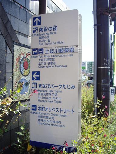公衆トイレ横の看板
