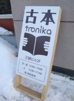 toronika8.jpg