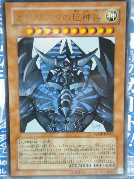 OCG:オベリスクの巨神兵
