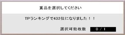 09 01 16 TPランキング 432位