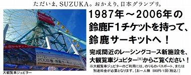 s-suzuka 1987
