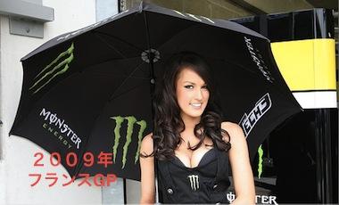 tech3 girl2009