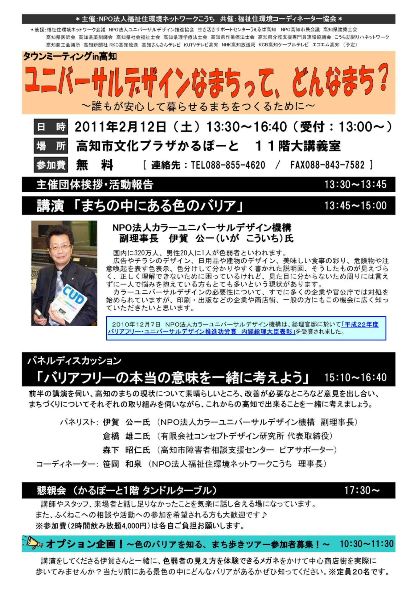 2011TM ちらし-1