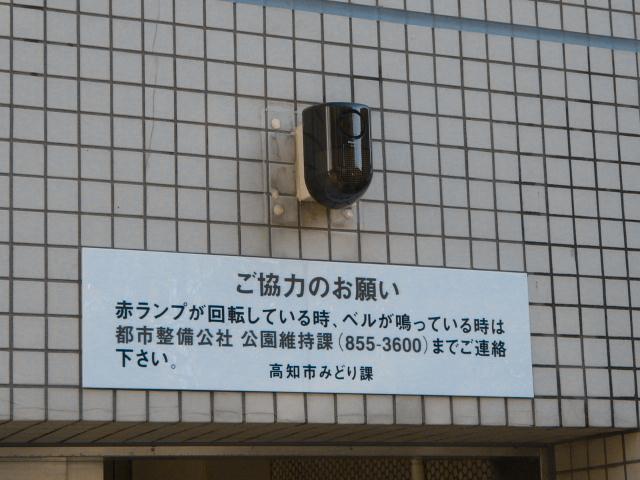 公衆WC ランプ(P型)
