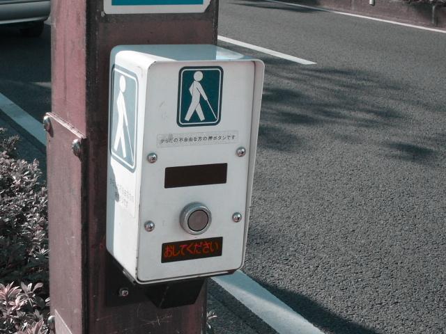 押しボタン(T型)