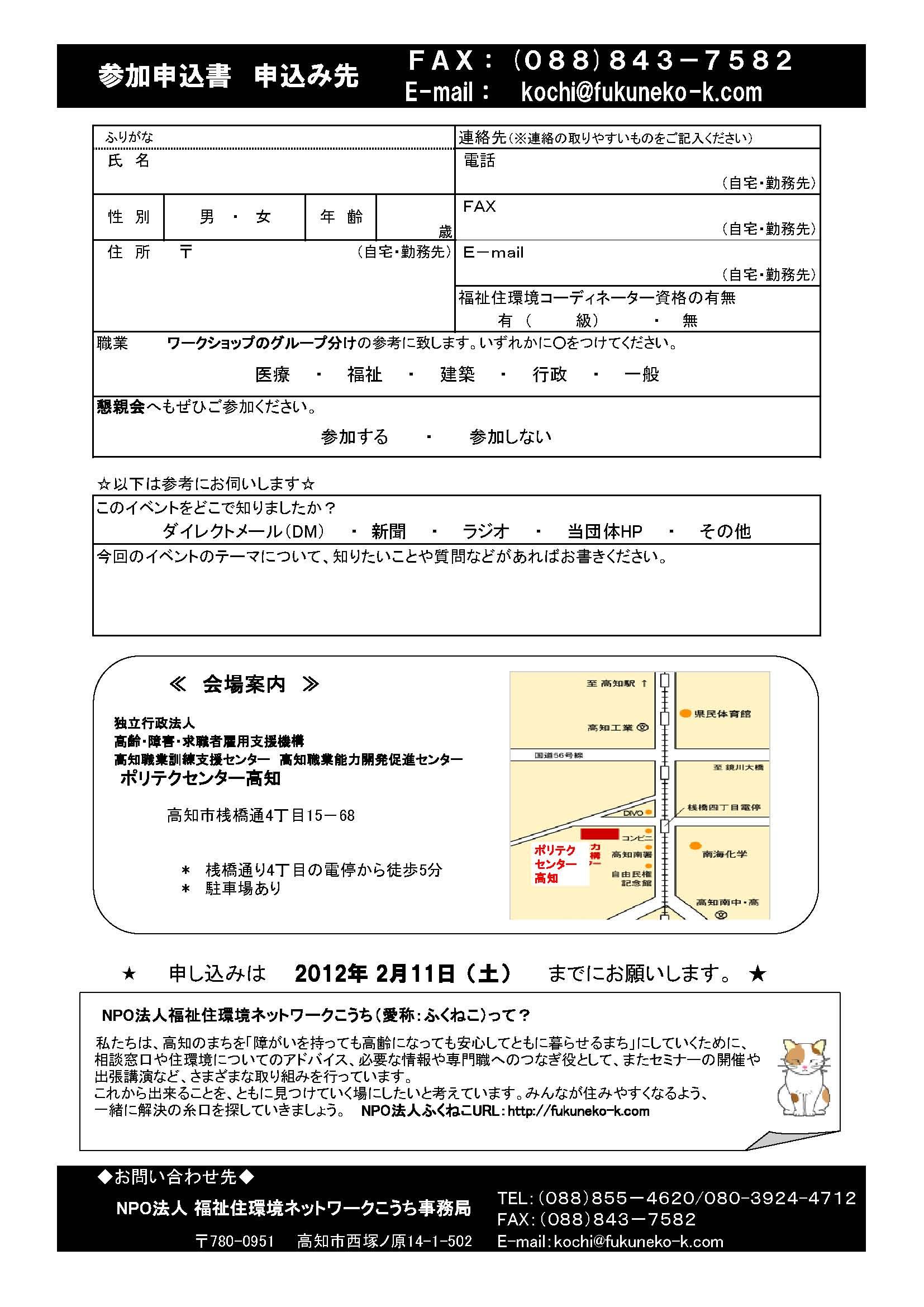 2012TM ちらしページ_2