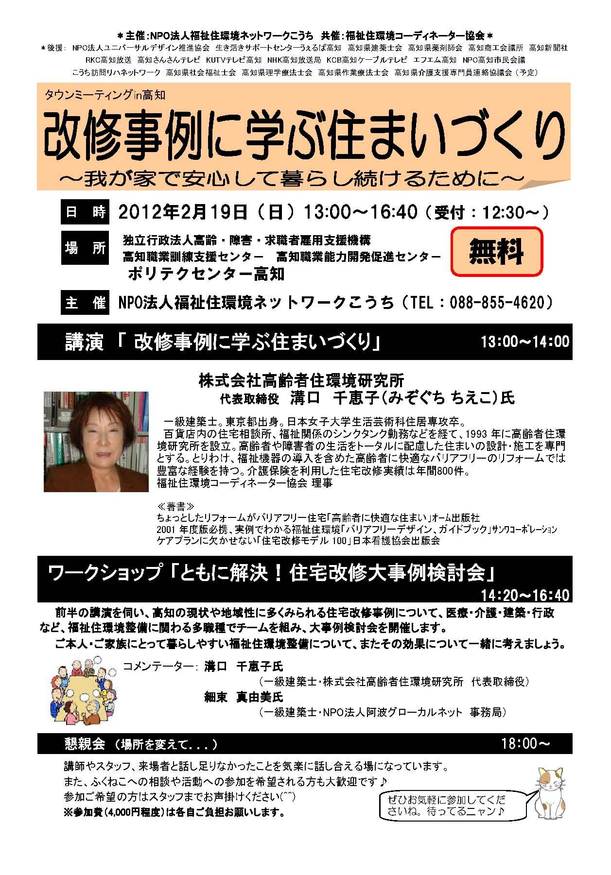 2012TM ちらしページ_1