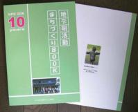 地デ研10周年記念誌