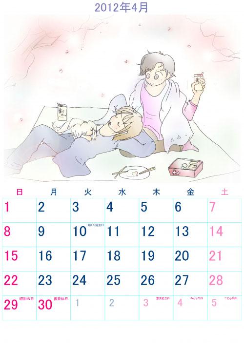 繧ォ繝ャ繝ウ繝?繝シ・疲怦闃ア隕祇convert_20120313230808