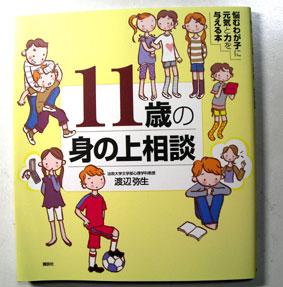 11歳の本
