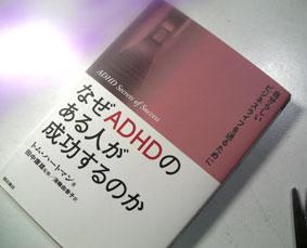 adhdbook