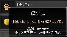 紅茶はうまい