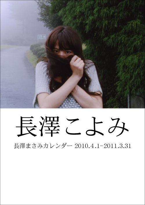koyomi_convert_20091030175220.jpg