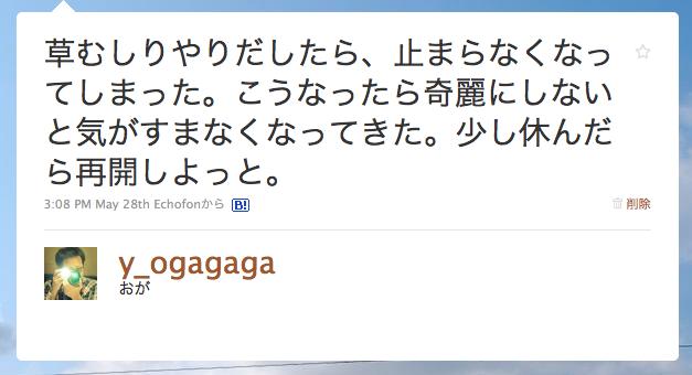 kusa_tweet_2.png