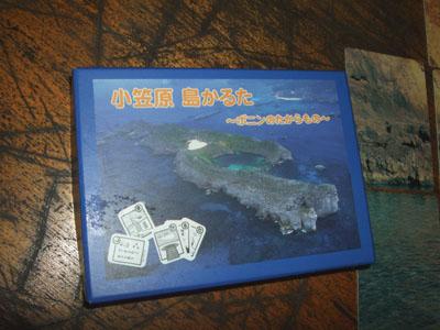 島カルタ箱