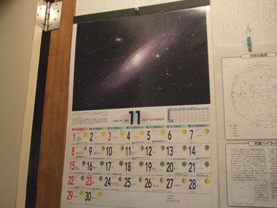 カレンダー表