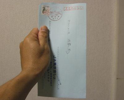 封筒1222