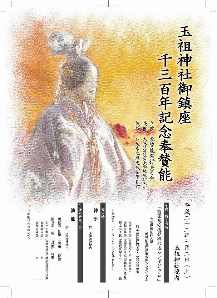 玉祖神社奉賛能