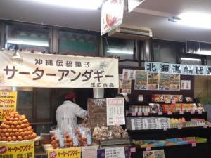 並ぶ沖縄と北海道