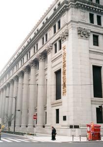 中央三井信託銀行