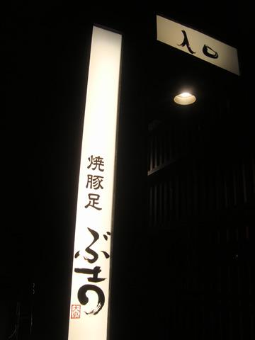 bukichi11.jpg