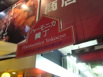 hamonica1.jpg