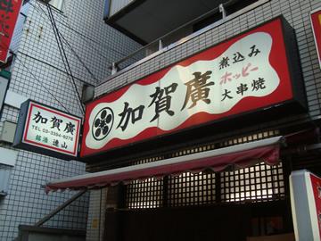 kagahiro1.jpg