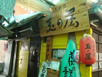 tamanoya1.jpg