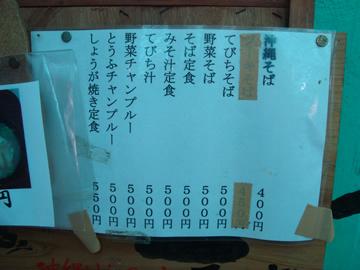 tamanoya2.jpg
