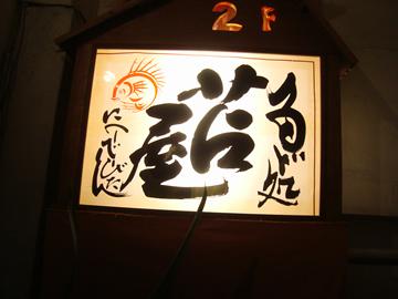 tomaya2.jpg