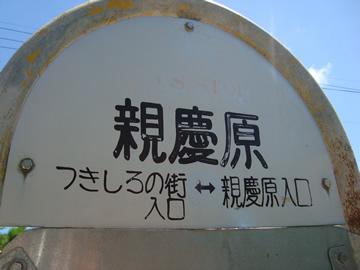 uyagebaru1.jpg